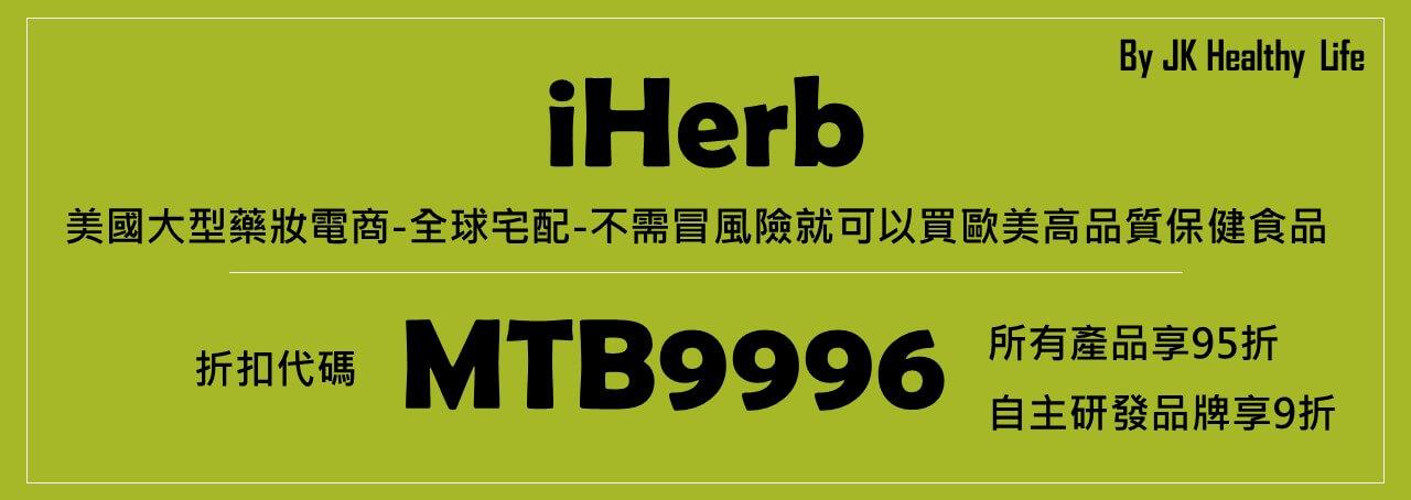 iHerb折扣代碼