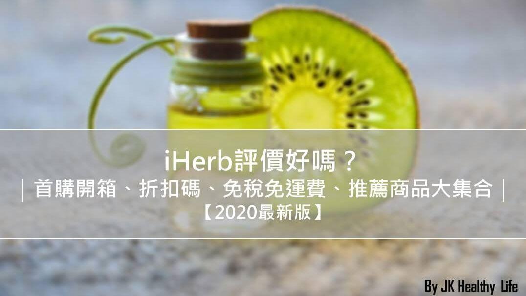 iHerb評價好嗎?