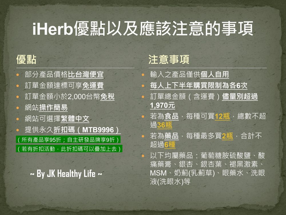 iHerb pros cons