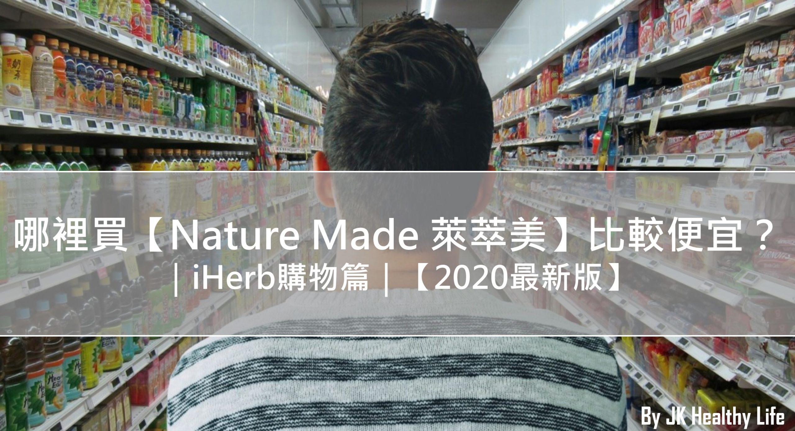 哪裡買【Nature Made 萊萃美】比較便宜?