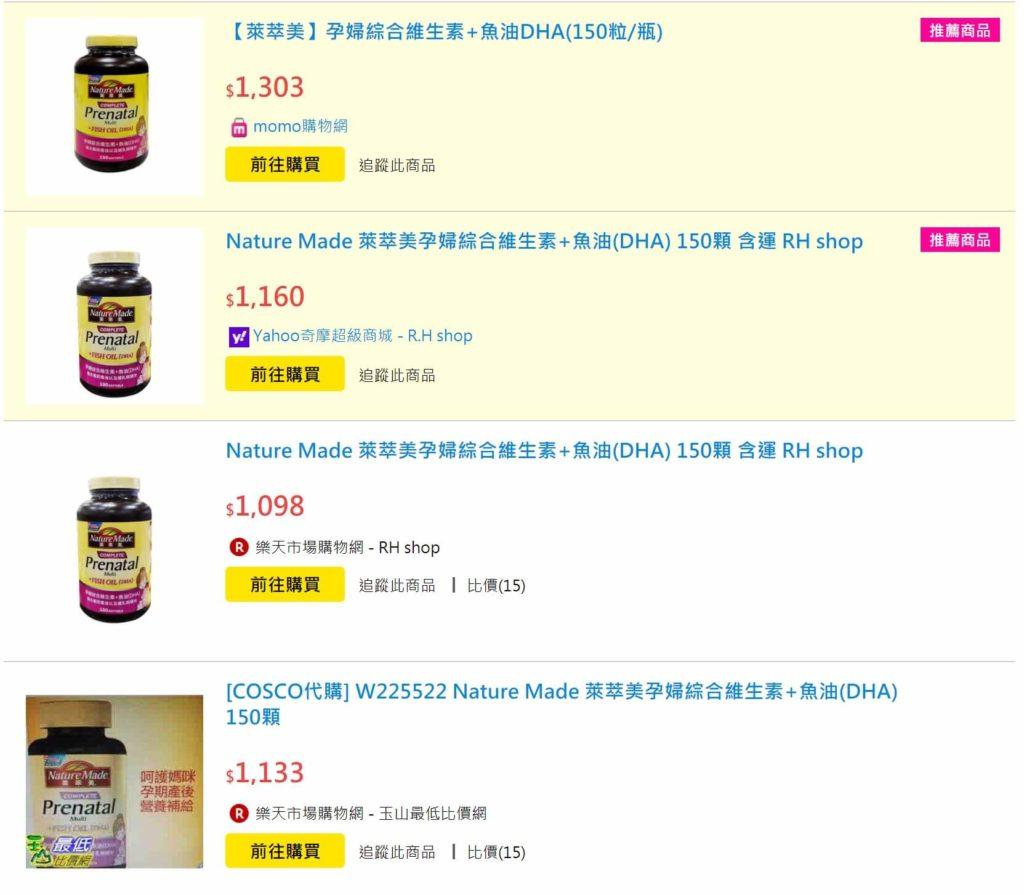 產前複合維生素+DHA比價
