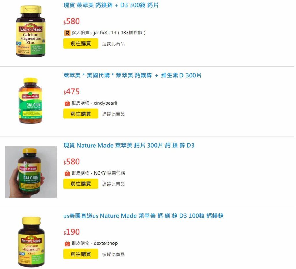 鈣鎂鋅 + 維生素 D3 比價