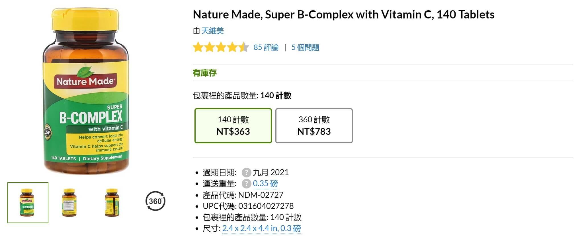Nature Made, Super B-Complex with Vitamin C