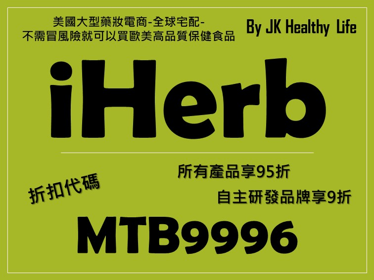 iHerb分享圖SB