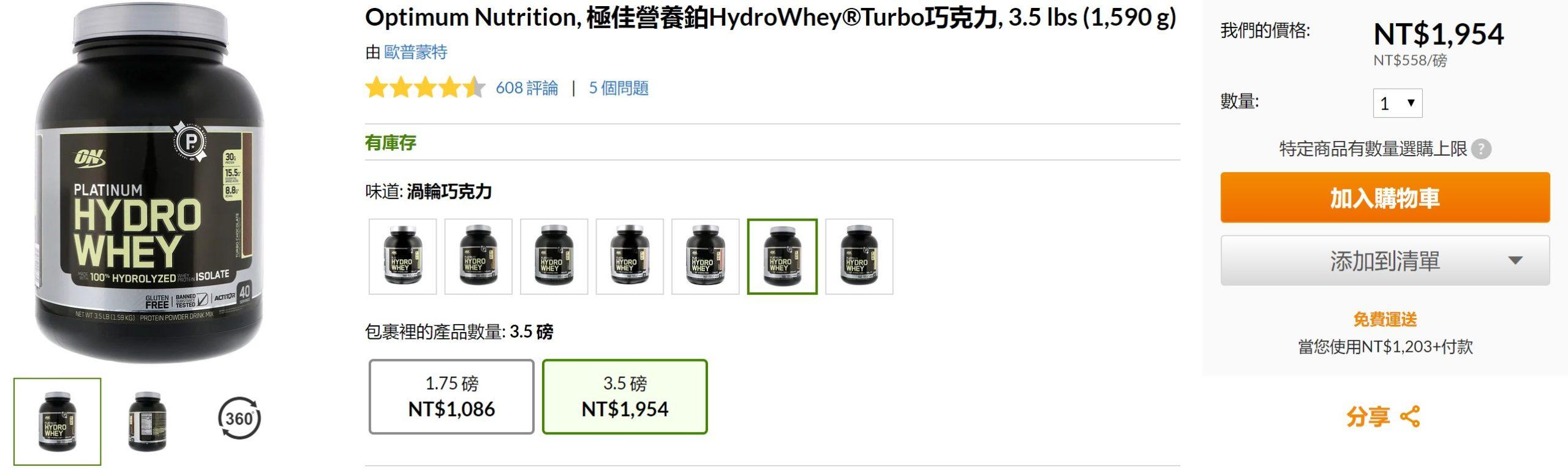 Optimum-Nutrition-極佳營養鉑HydroWhey®Turbo巧克力-3.5-lbs-1590-g