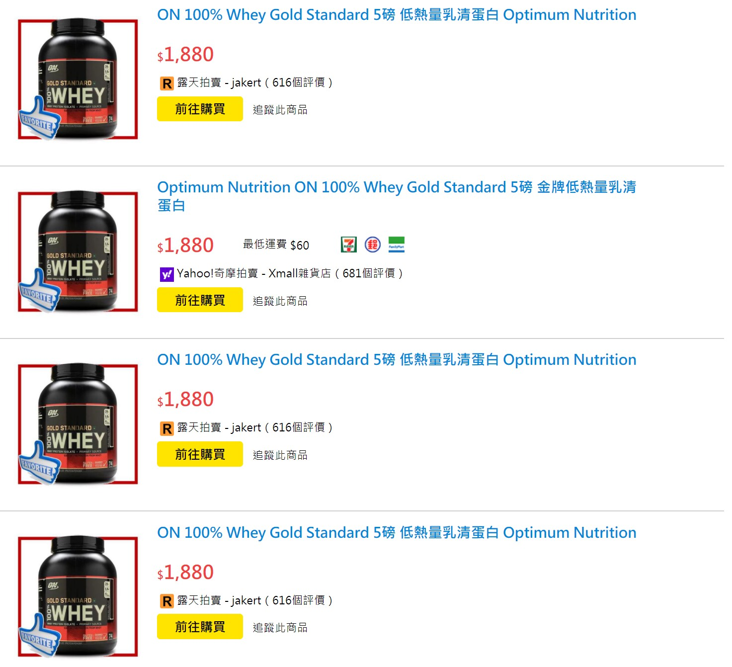 Optimum-Nutrition-Gold-Standard-100-Whey-Double-Rich-Chocolate-5-lbs-2.27-kg-比價