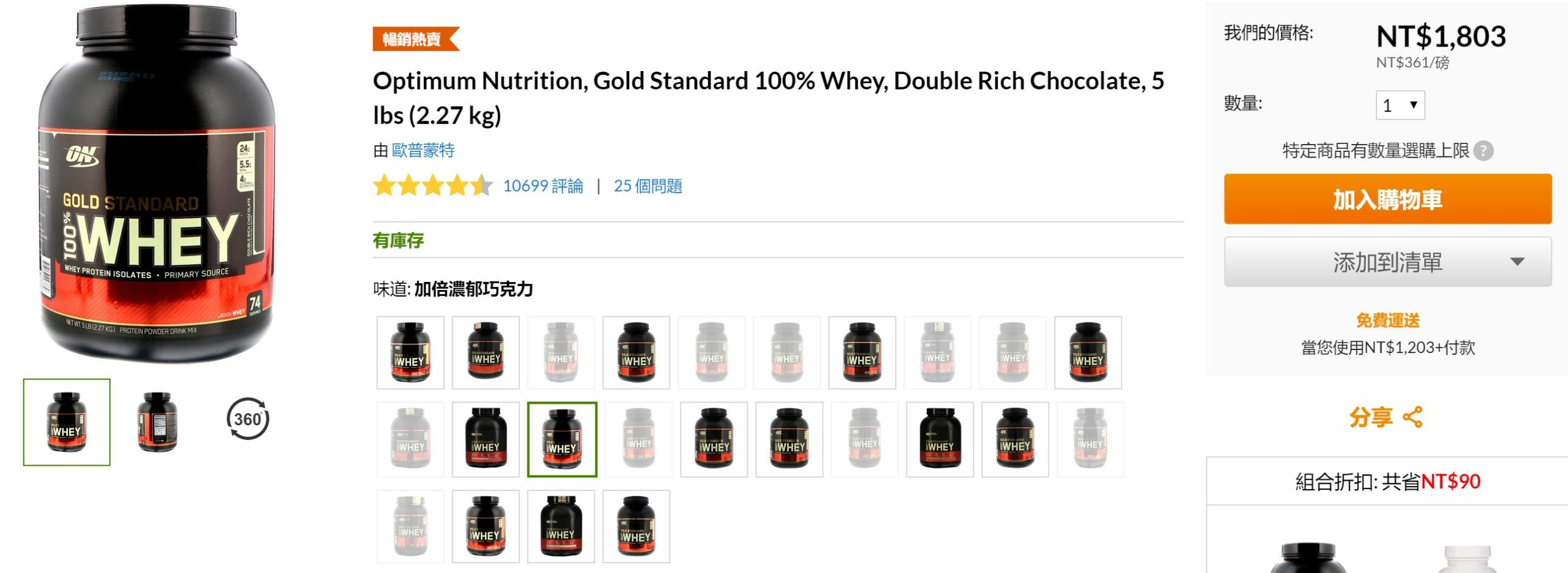 Optimum-Nutrition-Gold-Standard-100-Whey-Double-Rich-Chocolate-5-lbs-2.27-kg
